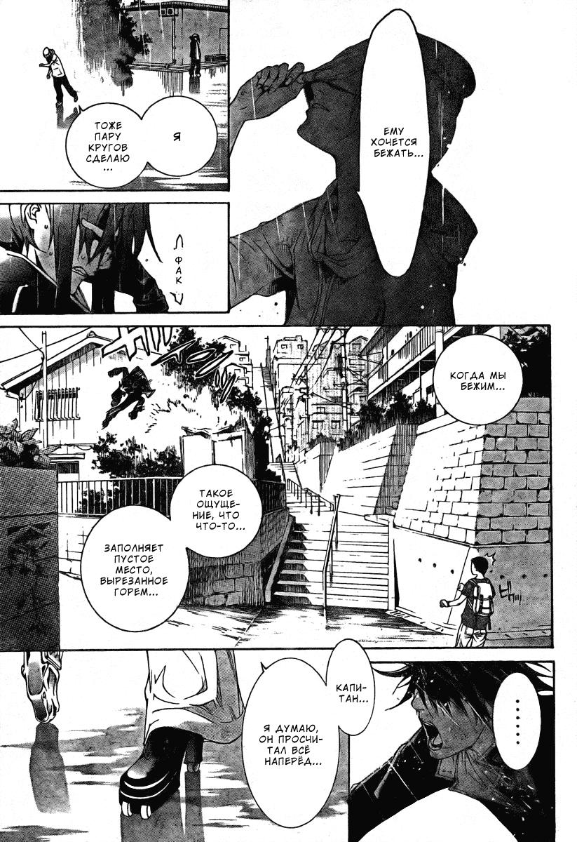 Манга Эйр Гир / Air Gear  - Том 26 Глава 238 Страница 5