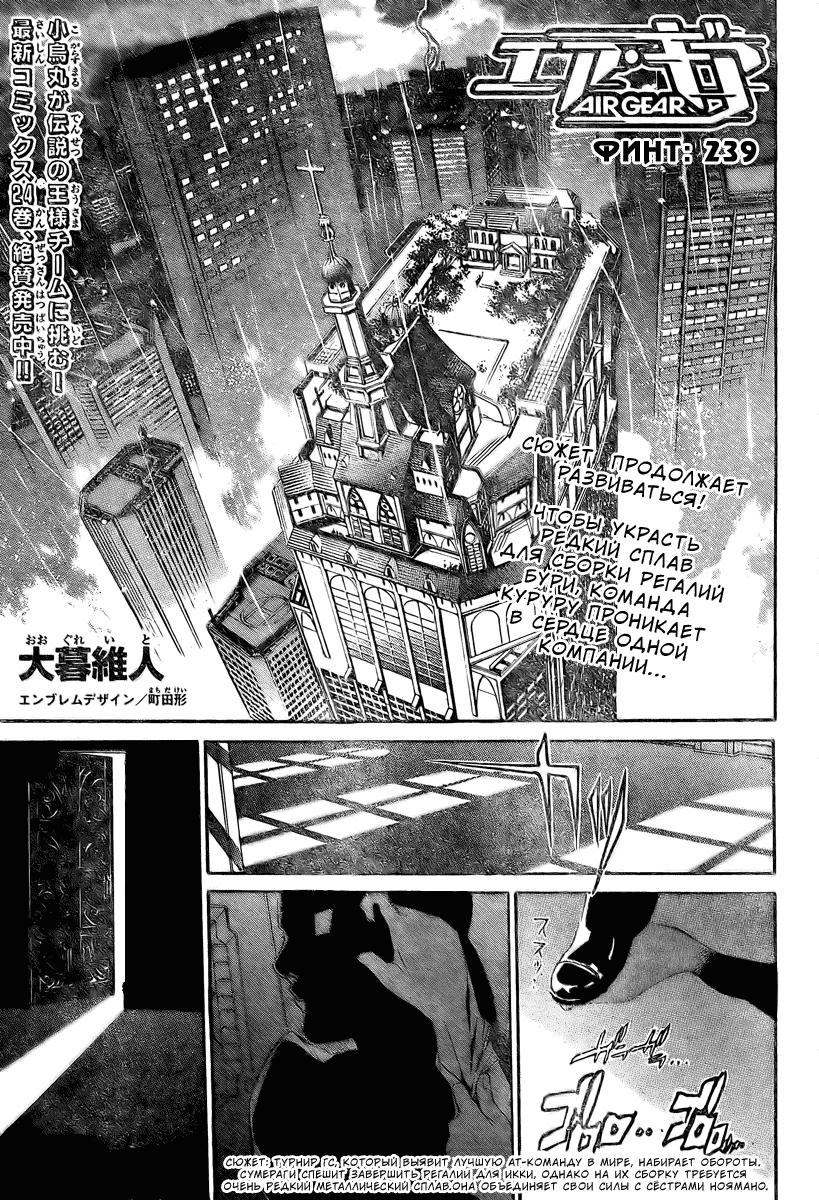 Манга Эйр Гир / Air Gear  - Том 26 Глава 239 Страница 1