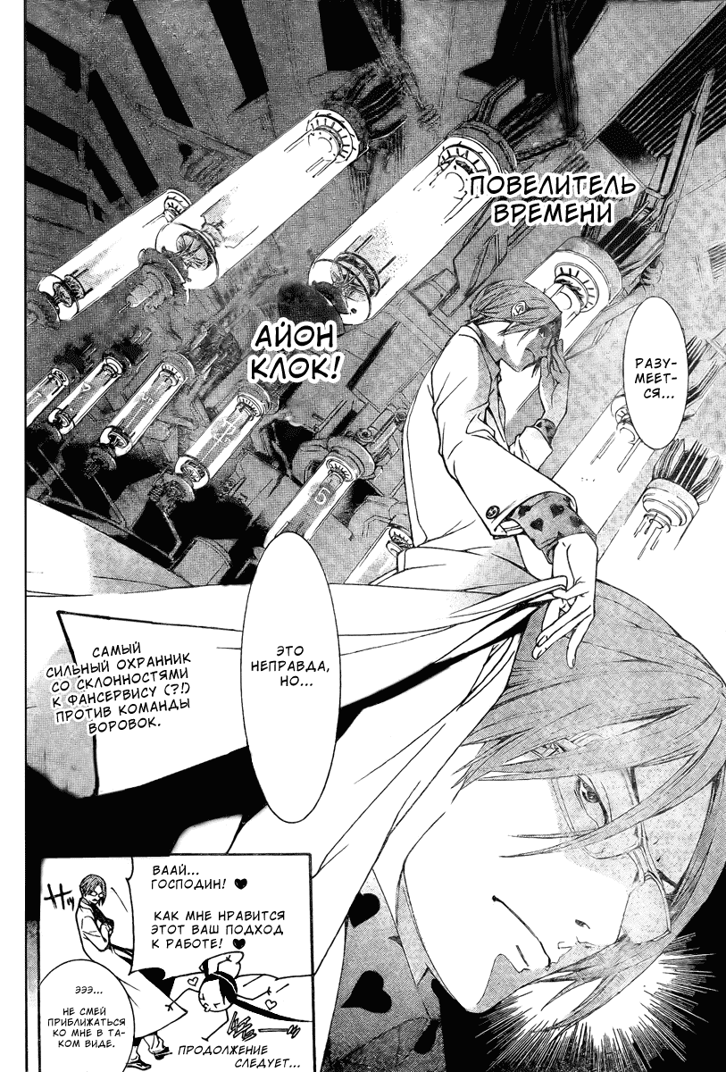 Манга Эйр Гир / Air Gear  - Том 26 Глава 239 Страница 13
