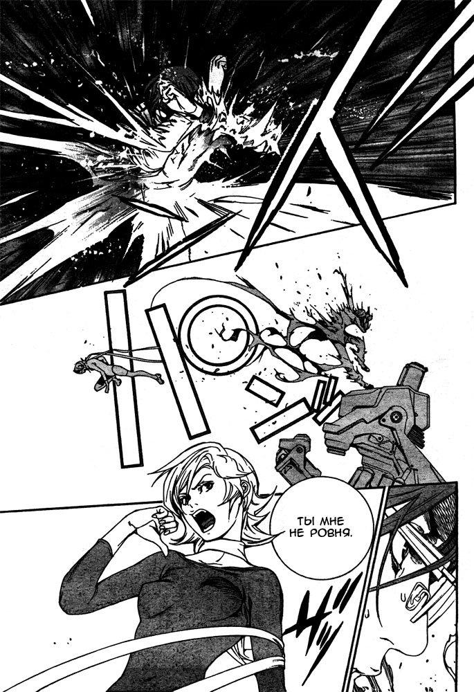 Манга Эйр Гир / Air Gear  - Том 26 Глава 240 Страница 10