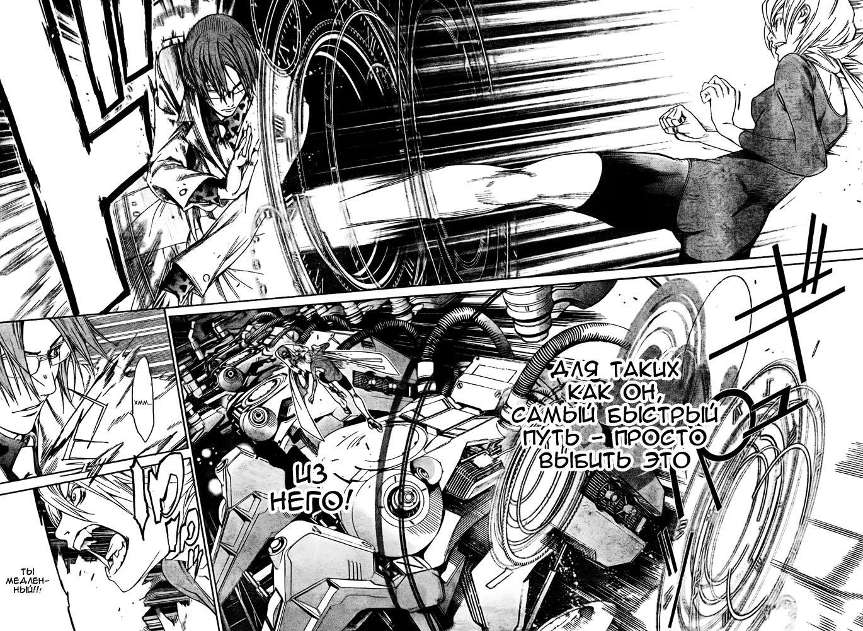Манга Эйр Гир / Air Gear  - Том 26 Глава 240 Страница 6