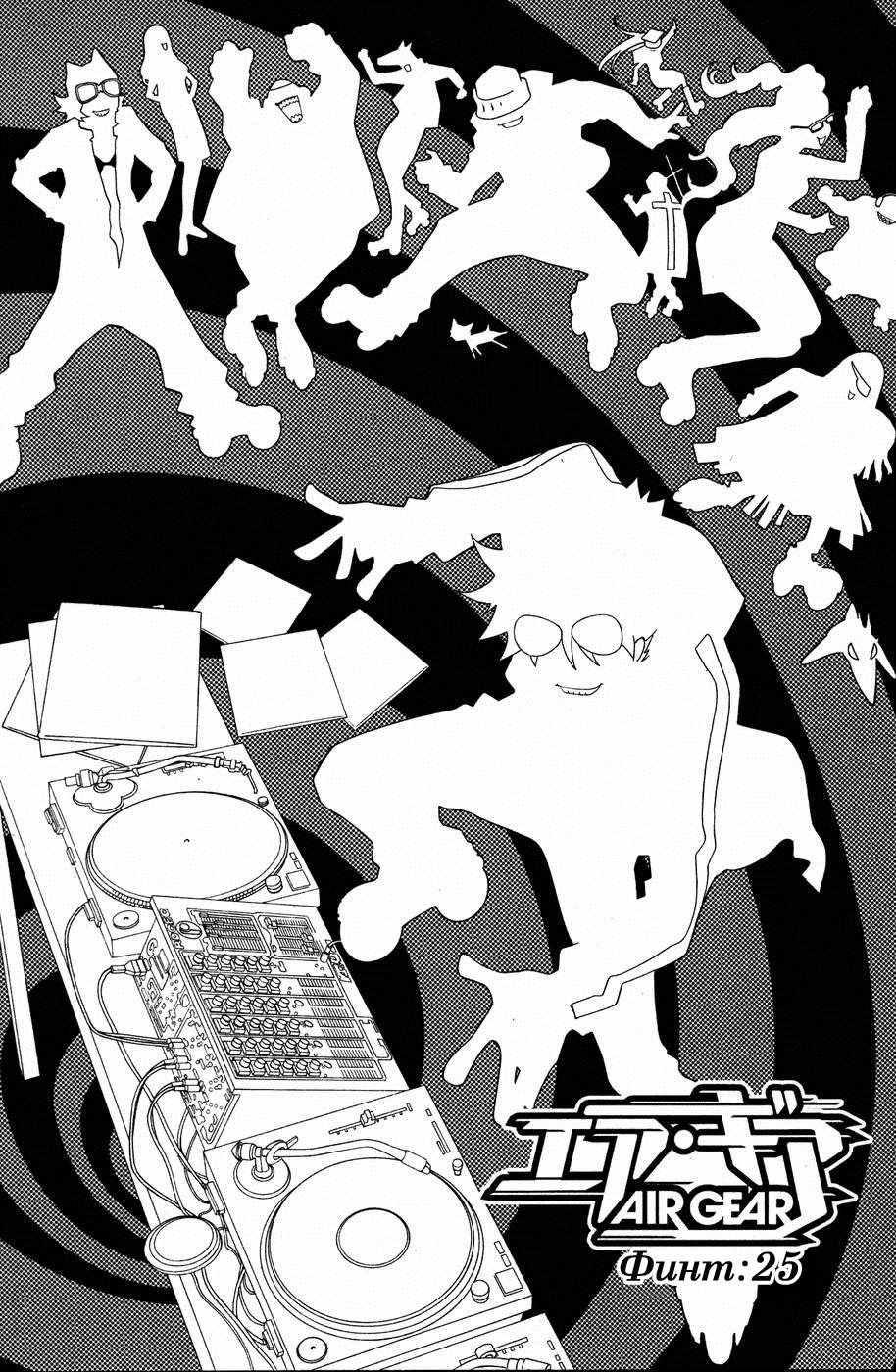 Манга Эйр Гир / Air Gear  - Том 4 Глава 25 Страница 2