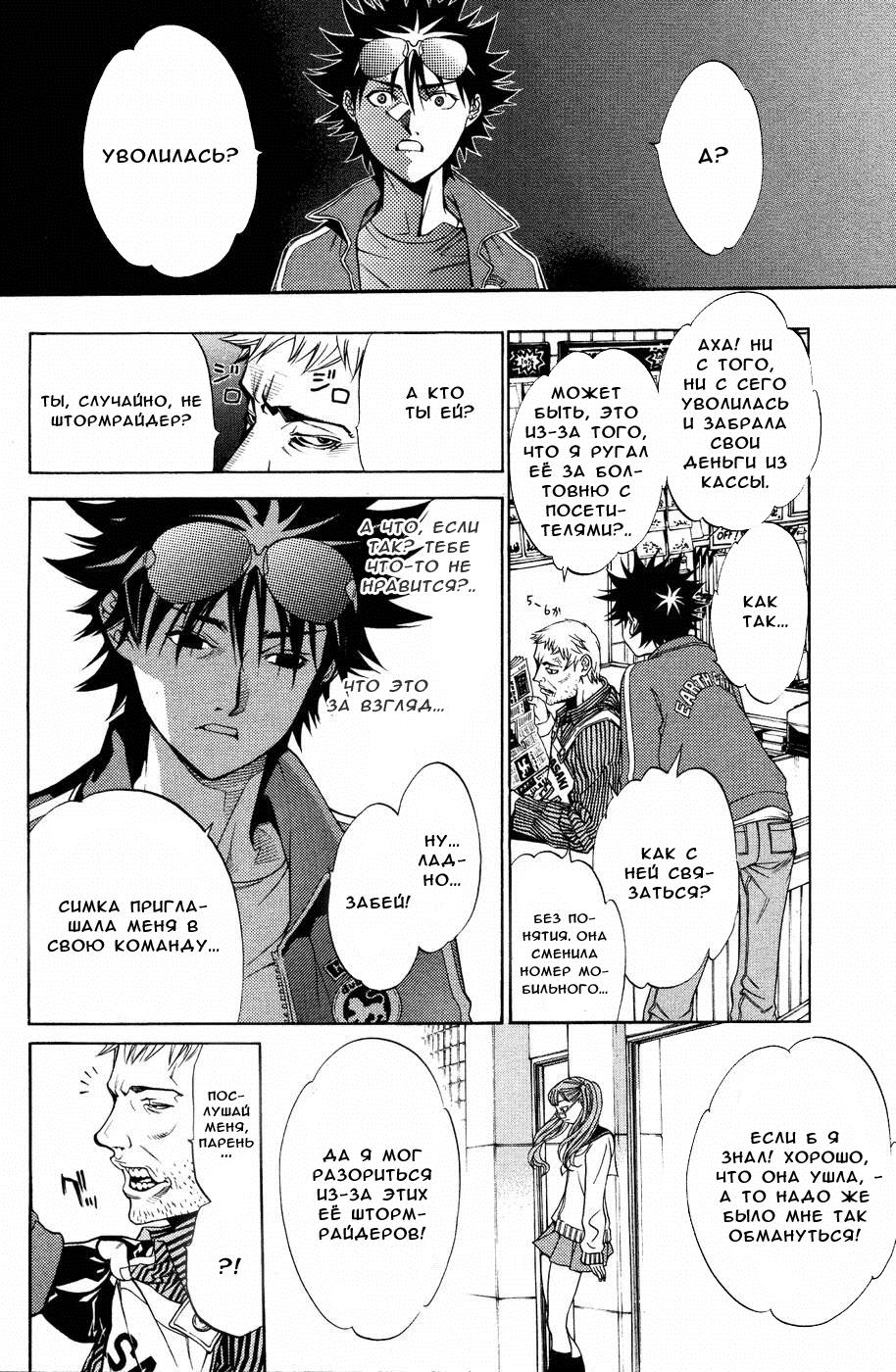 Манга Эйр Гир / Air Gear  - Том 4 Глава 25 Страница 9