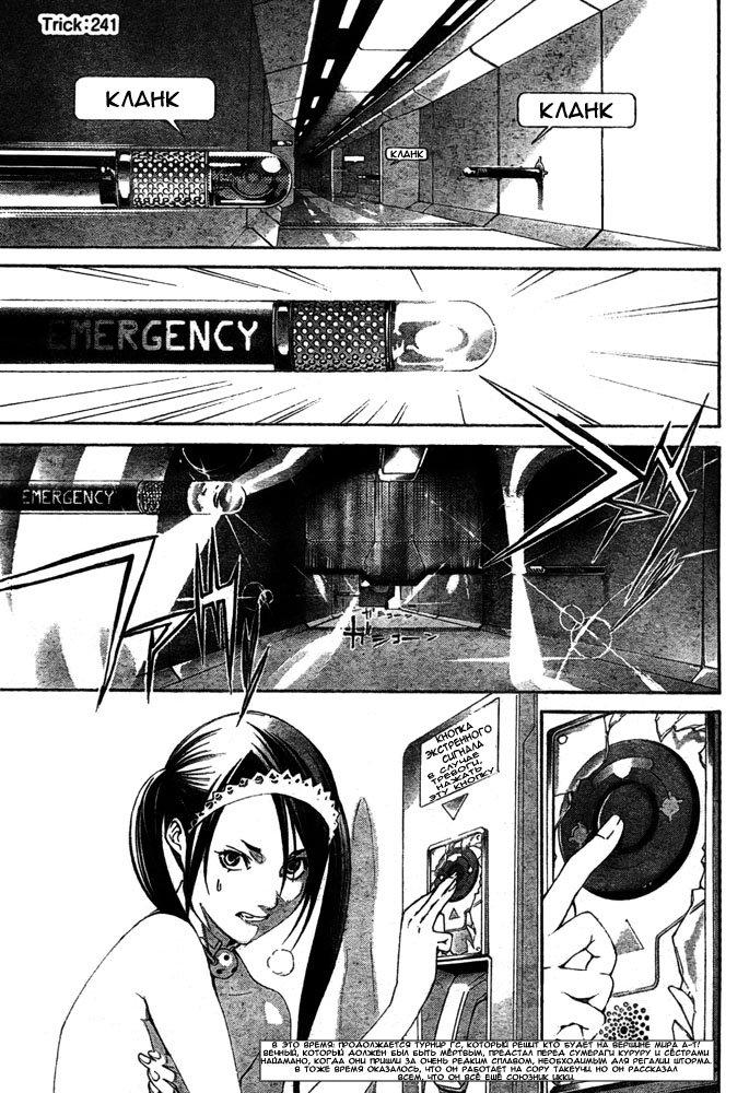 Манга Эйр Гир / Air Gear  - Том 26 Глава 241 Страница 1
