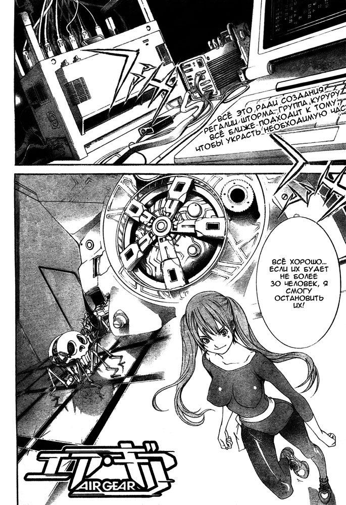 Манга Эйр Гир / Air Gear  - Том 26 Глава 241 Страница 2