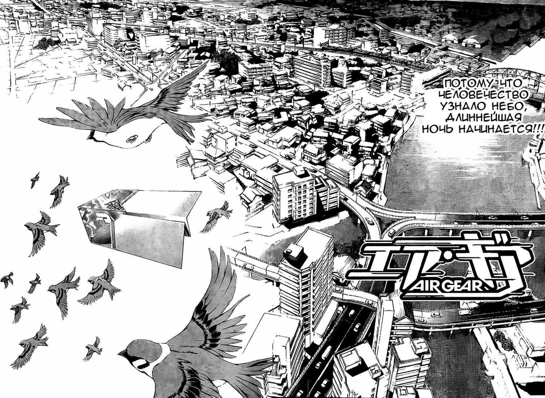 Манга Эйр Гир / Air Gear  - Том 26 Глава 244 Страница 10