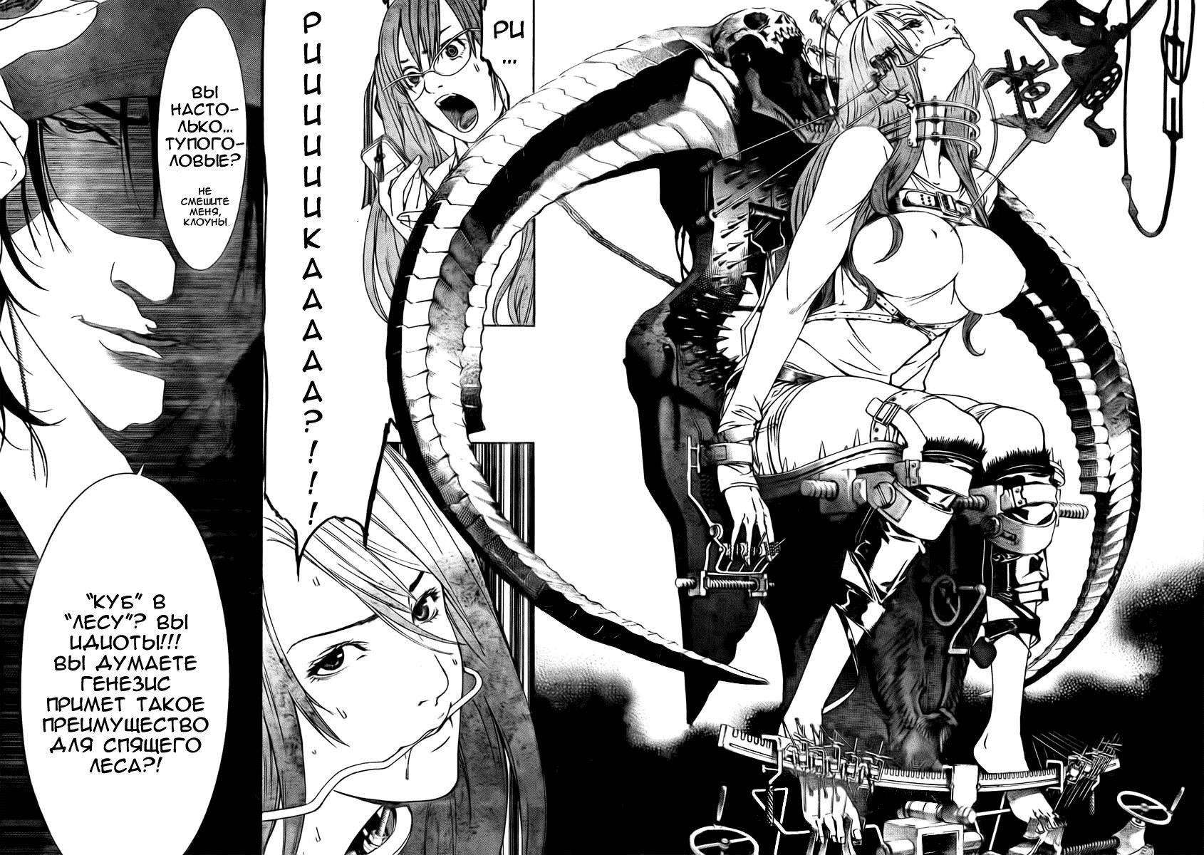 Манга Эйр Гир / Air Gear  - Том 26 Глава 245 Страница 10