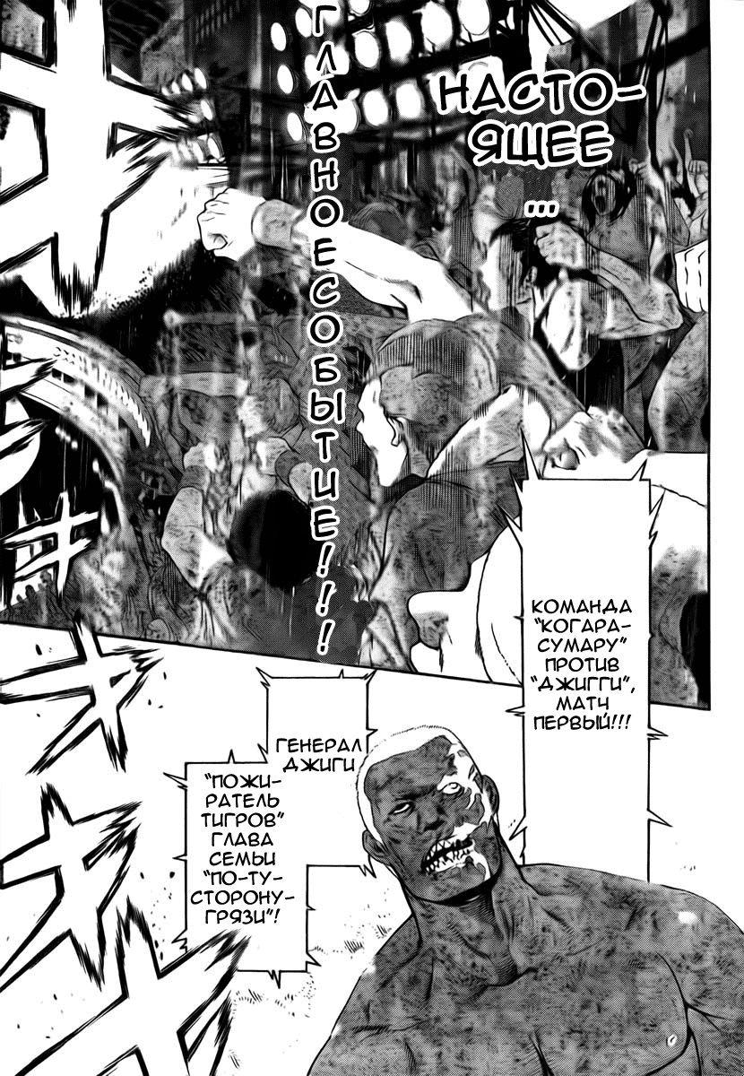 Манга Эйр Гир / Air Gear  - Том 26 Глава 245 Страница 14