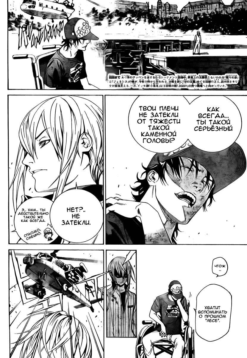 Манга Эйр Гир / Air Gear  - Том 26 Глава 245 Страница 2