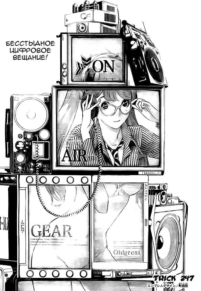 Манга Эйр Гир / Air Gear  - Том 26 Глава 247 Страница 1