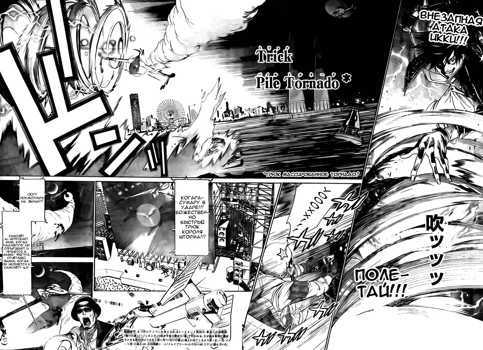 Манга Эйр Гир / Air Gear  - Том 26 Глава 247 Страница 2