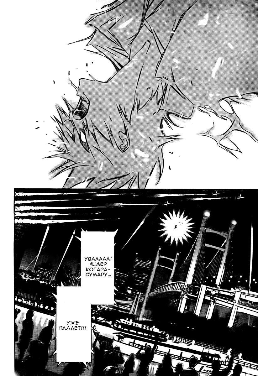 Манга Эйр Гир / Air Gear  - Том 26 Глава 247 Страница 7