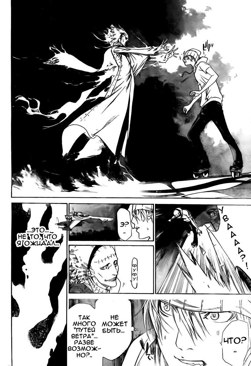 Манга Эйр Гир / Air Gear  - Том 26 Глава 247 Страница 9
