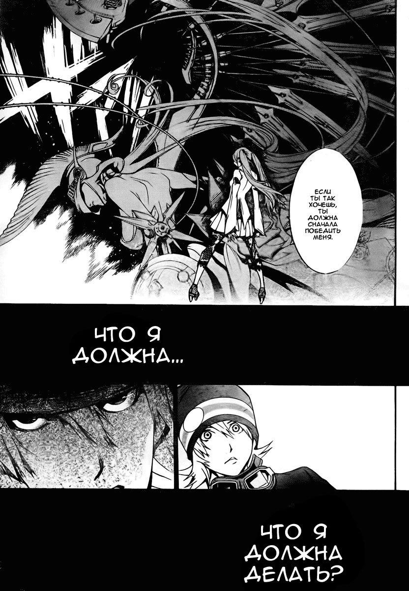 Манга Эйр Гир / Air Gear  - Том 27 Глава 248 Страница 14