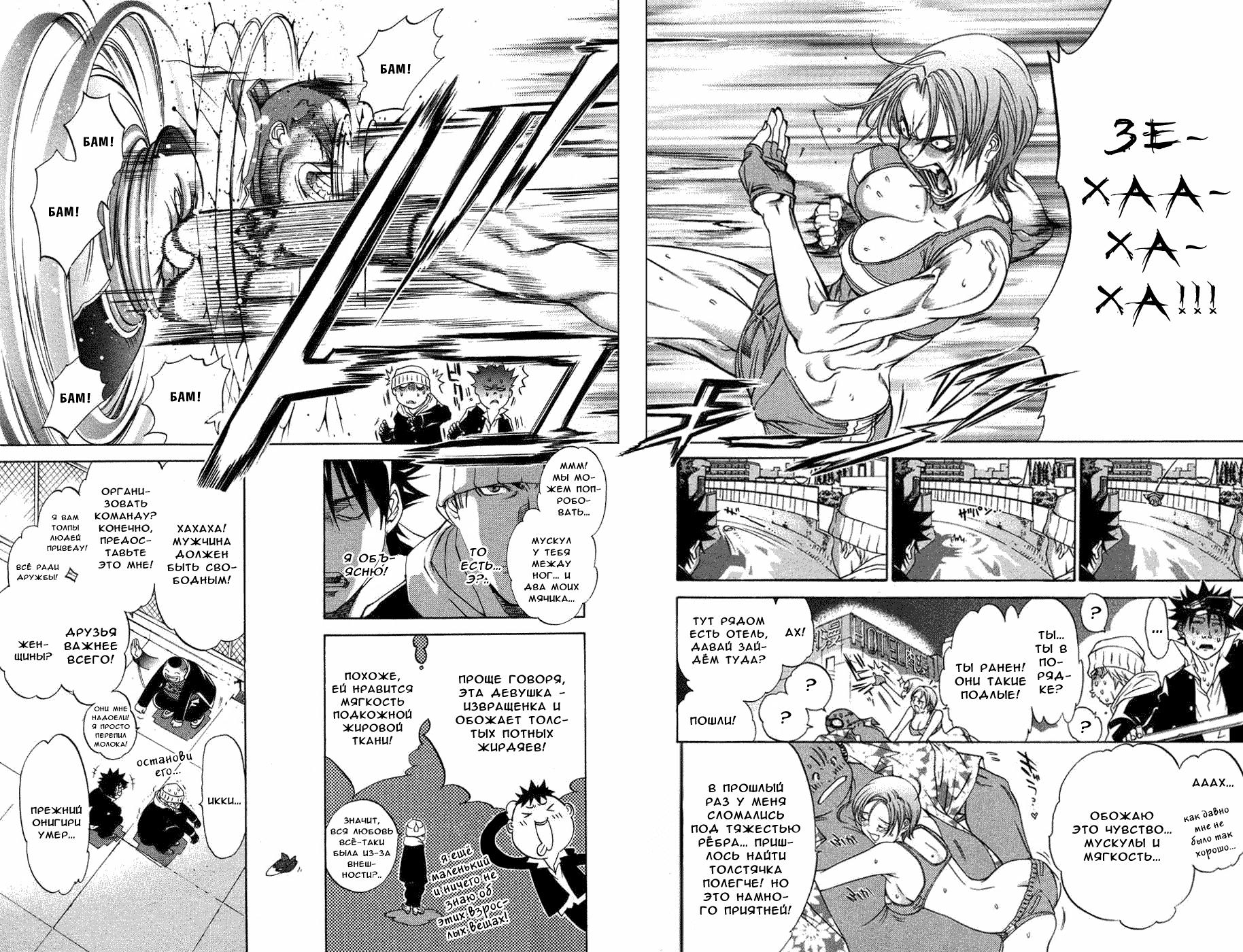 Манга Эйр Гир / Air Gear  - Том 4 Глава 26 Страница 19