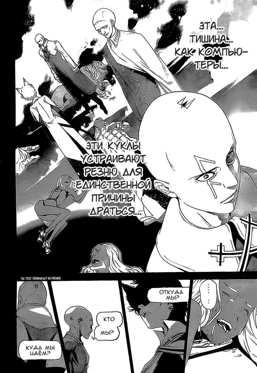 Манга Эйр Гир / Air Gear  - Том 27 Глава 253 Страница 15