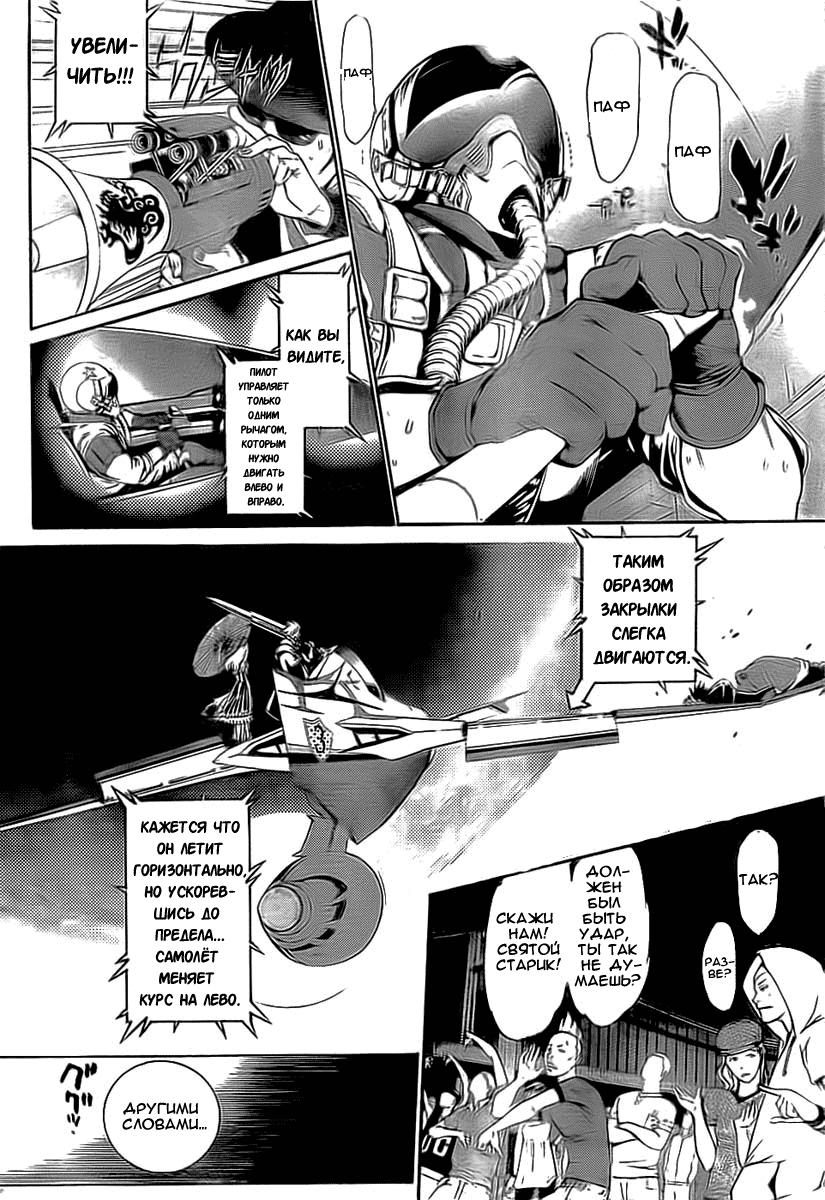Манга Эйр Гир / Air Gear  - Том 27 Глава 253 Страница 5