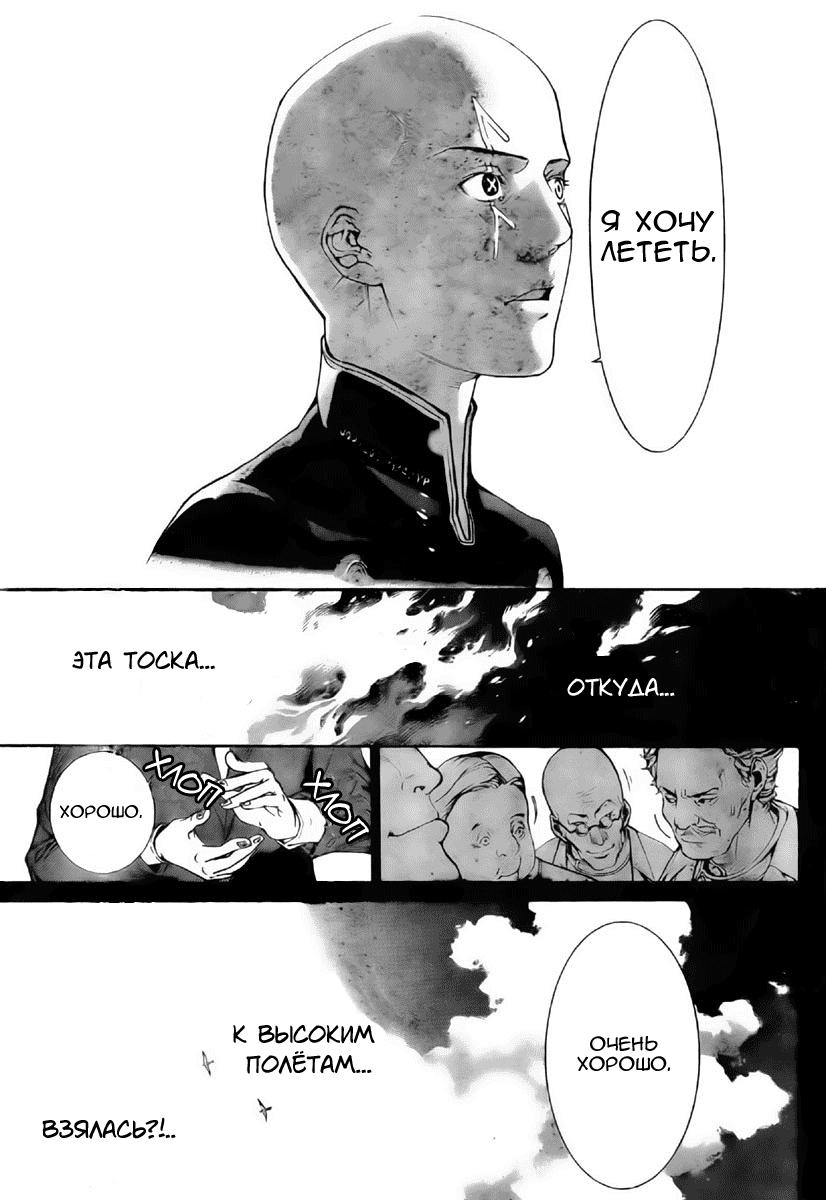 Манга Эйр Гир / Air Gear  - Том 27 Глава 254 Страница 13