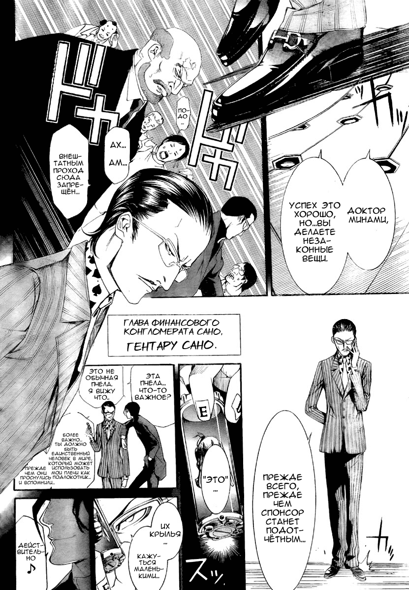 Манга Эйр Гир / Air Gear  - Том 27 Глава 254 Страница 14