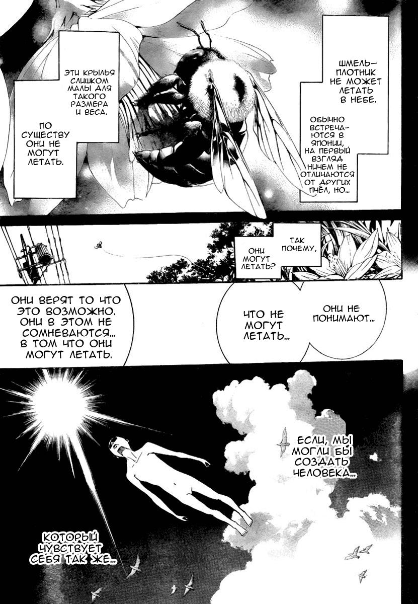Манга Эйр Гир / Air Gear  - Том 27 Глава 254 Страница 15