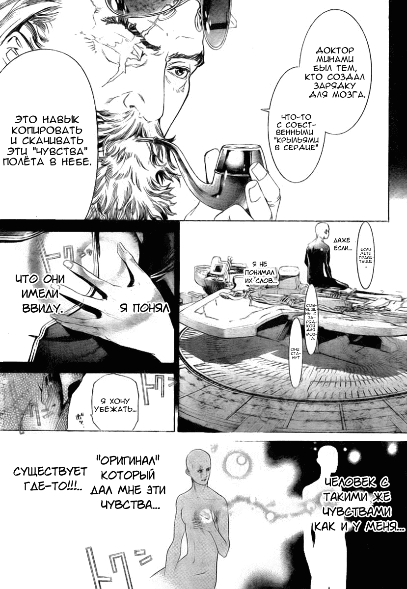 Манга Эйр Гир / Air Gear  - Том 27 Глава 254 Страница 17