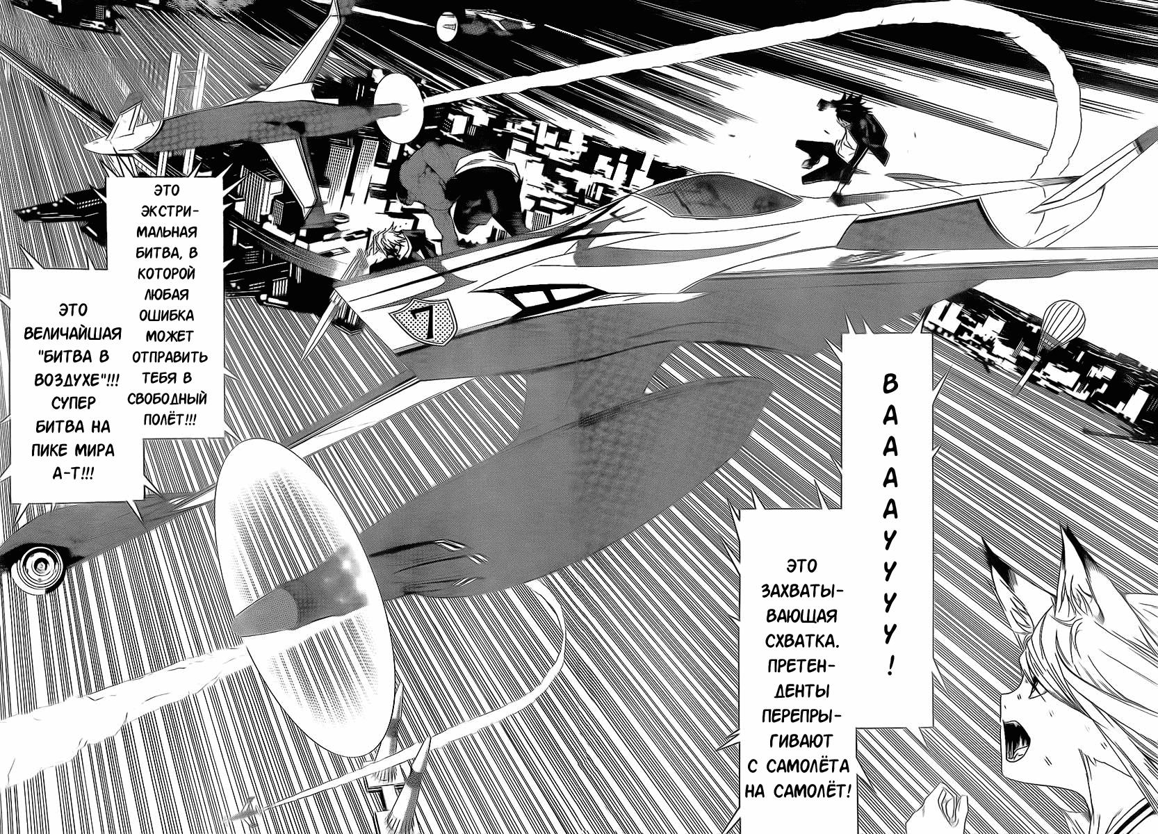 Манга Эйр Гир / Air Gear  - Том 27 Глава 254 Страница 4
