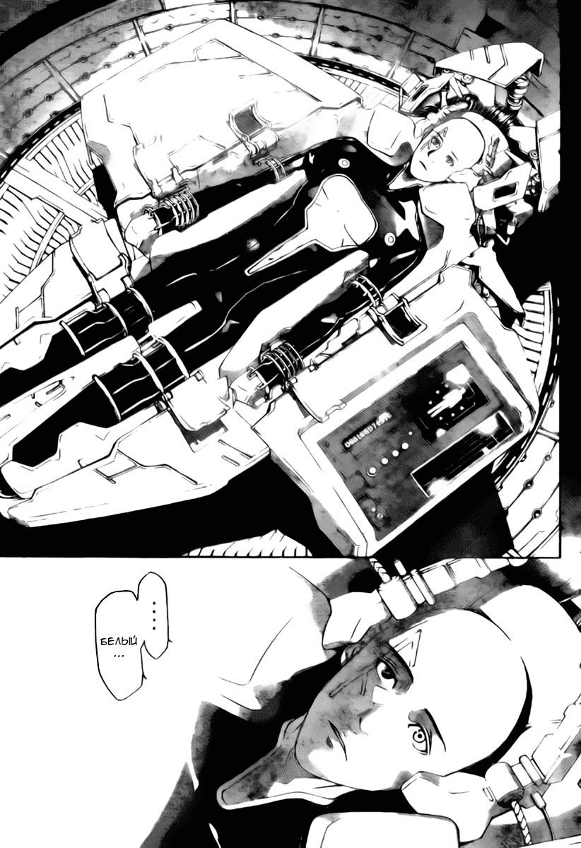 Манга Эйр Гир / Air Gear  - Том 27 Глава 254 Страница 9