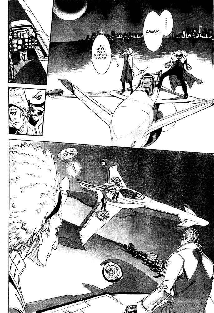 Манга Эйр Гир / Air Gear  - Том 27 Глава 257 Страница 11