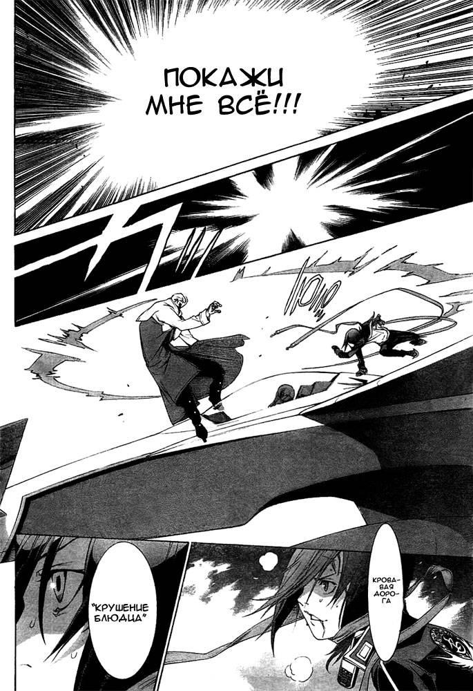 Манга Эйр Гир / Air Gear  - Том 27 Глава 257 Страница 5