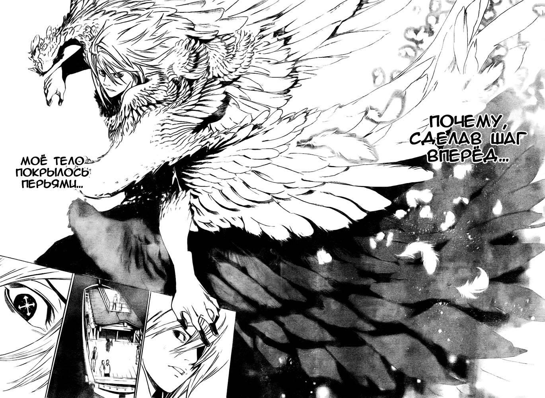 Манга Эйр Гир / Air Gear  - Том 28 Глава 259 Страница 14