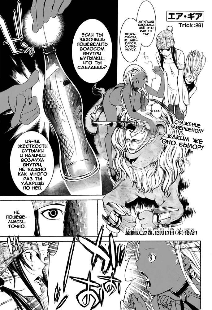 Манга Эйр Гир / Air Gear  - Том 28 Глава 261 Страница 1