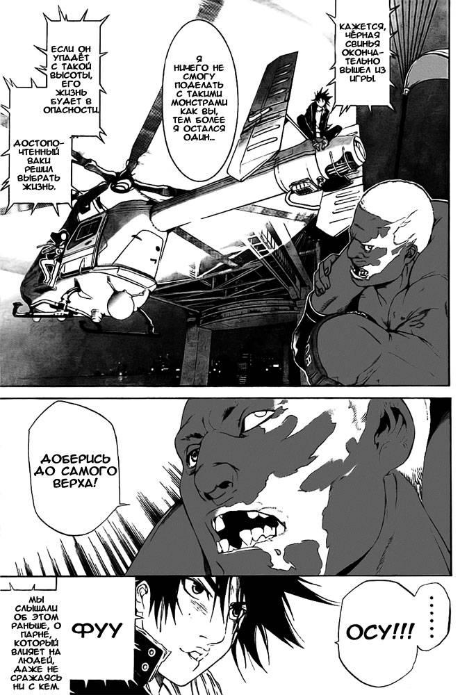 Манга Эйр Гир / Air Gear  - Том 28 Глава 261 Страница 12
