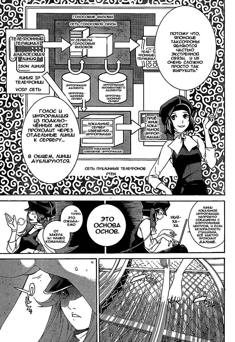 Манга Эйр Гир / Air Gear  - Том 28 Глава 263 Страница 10