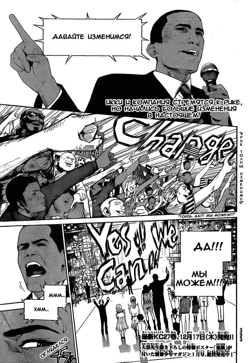 Манга Эйр Гир / Air Gear  - Том 28 Глава 263 Страница 2