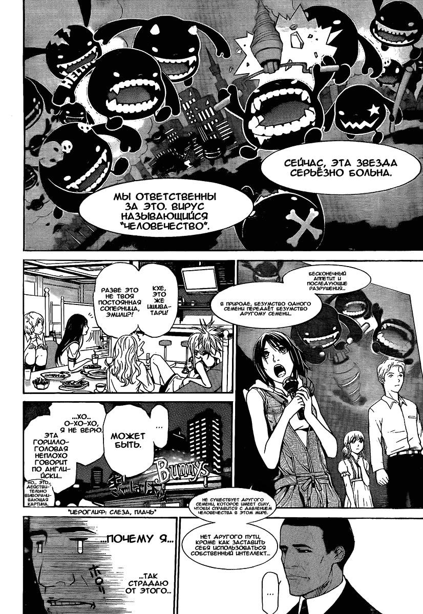 Манга Эйр Гир / Air Gear  - Том 28 Глава 263 Страница 5