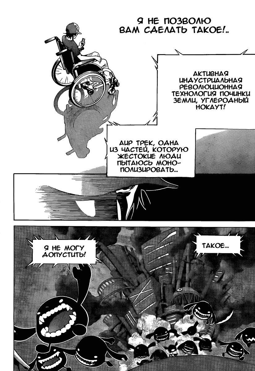 Манга Эйр Гир / Air Gear  - Том 28 Глава 263 Страница 7