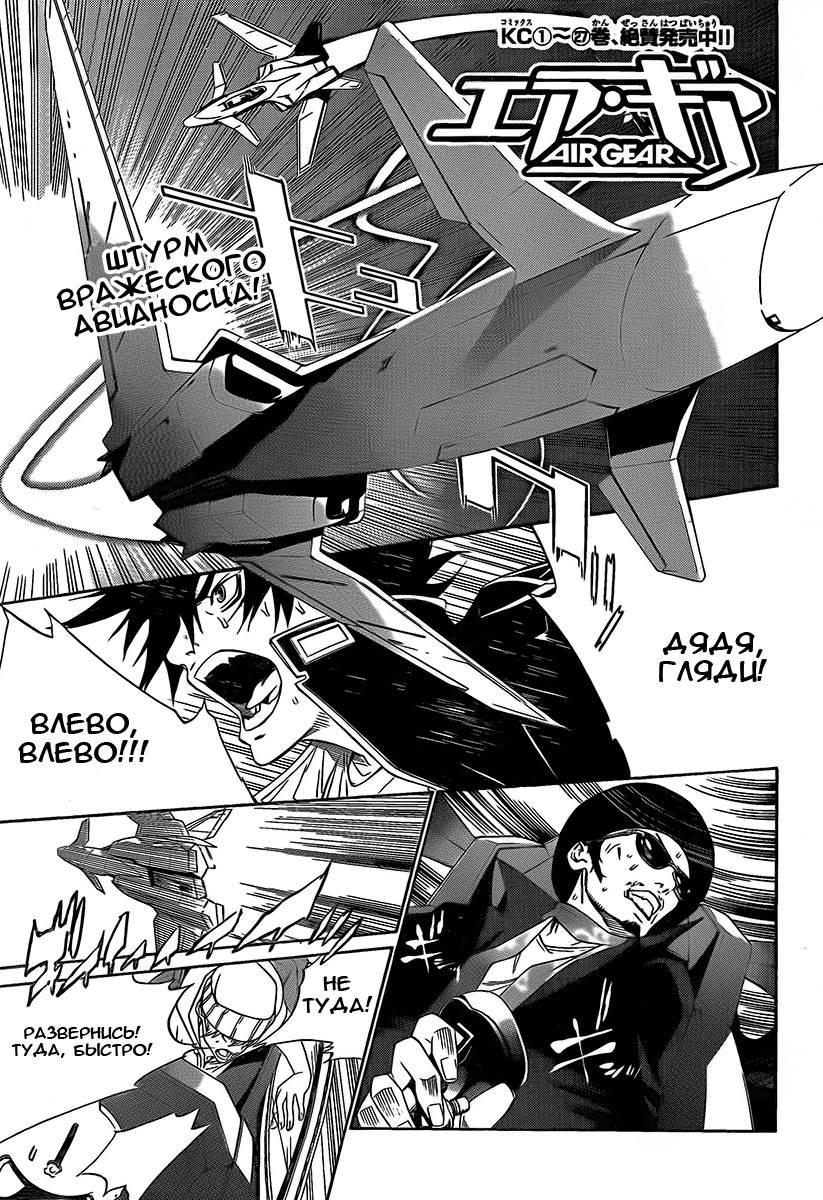Манга Эйр Гир / Air Gear  - Том 29 Глава 268 Страница 1