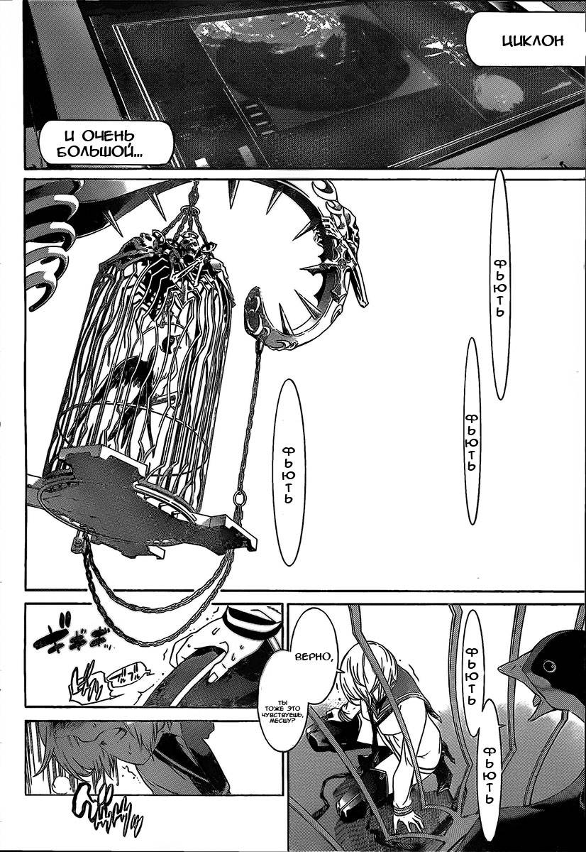 Манга Эйр Гир / Air Gear  - Том 29 Глава 268 Страница 10