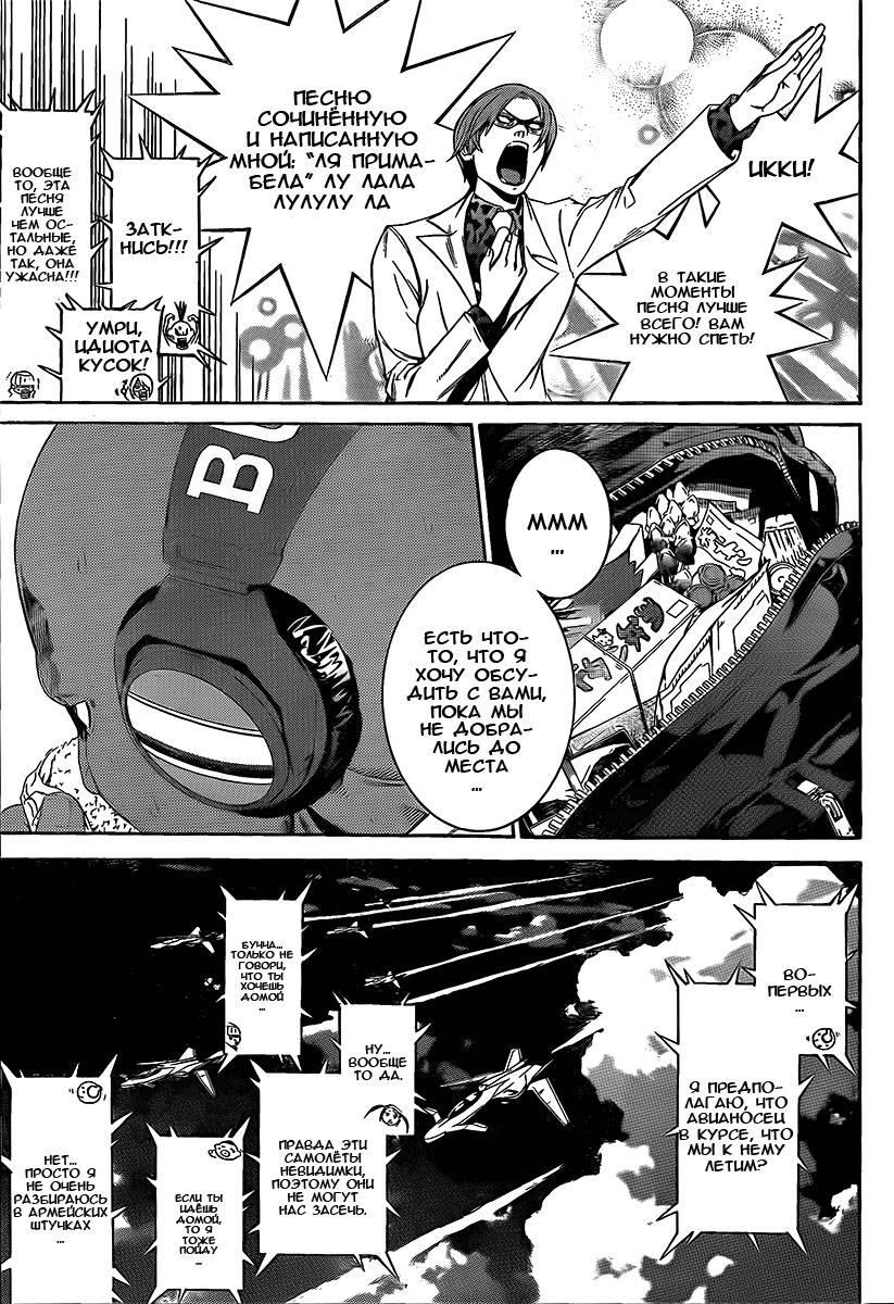 Манга Эйр Гир / Air Gear  - Том 29 Глава 268 Страница 4