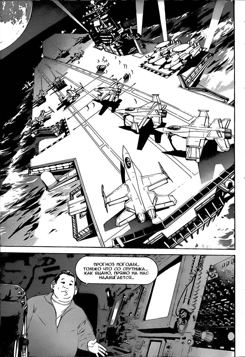 Манга Эйр Гир / Air Gear  - Том 29 Глава 268 Страница 9