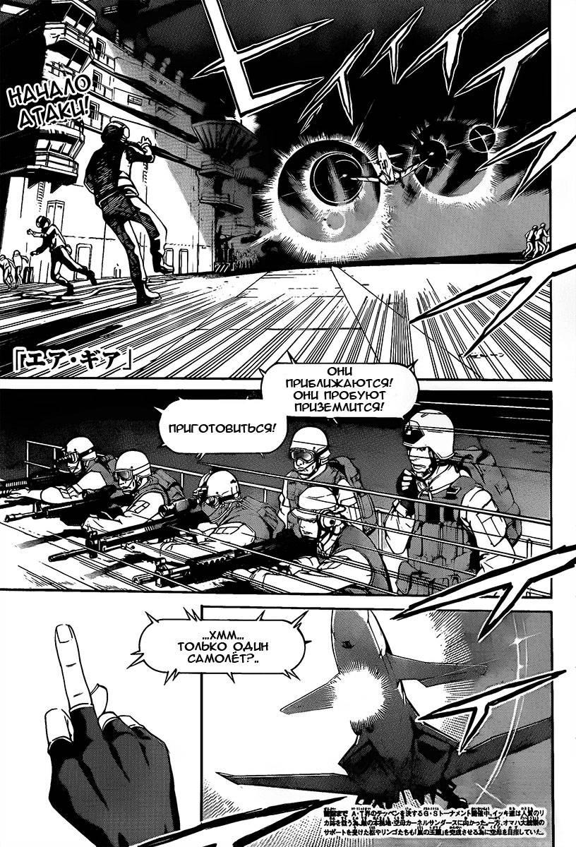 Манга Эйр Гир / Air Gear  - Том 29 Глава 269 Страница 1