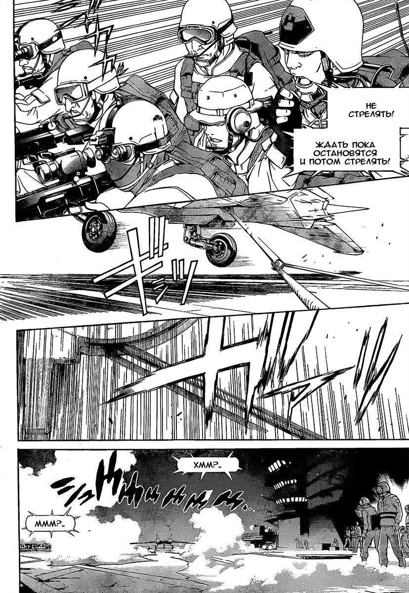Манга Эйр Гир / Air Gear  - Том 29 Глава 269 Страница 3