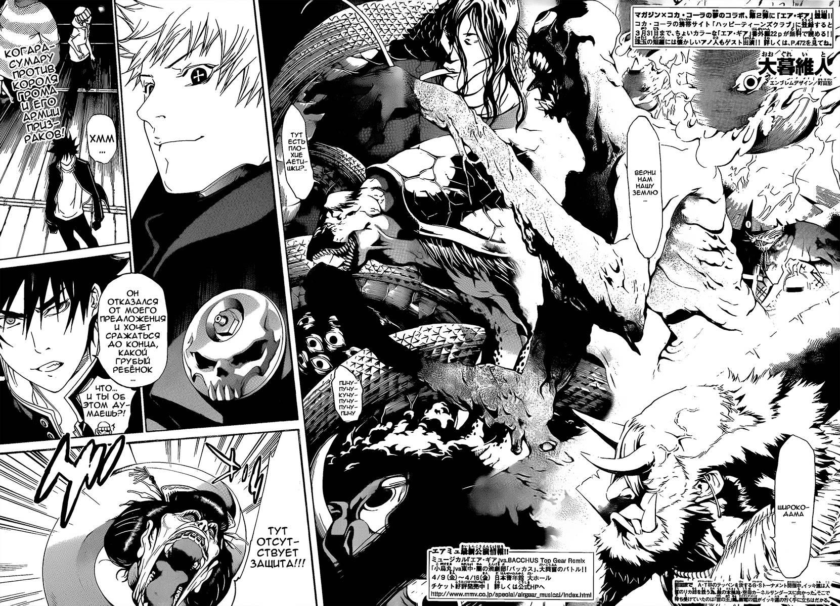 Манга Эйр Гир / Air Gear  - Том 29 Глава 270 Страница 2