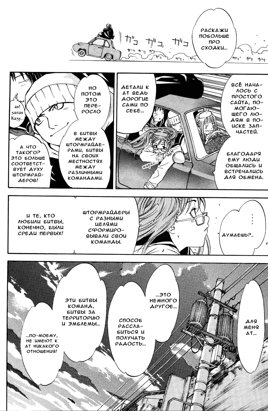 Манга Эйр Гир / Air Gear  - Том 4 Глава 28 Страница 14