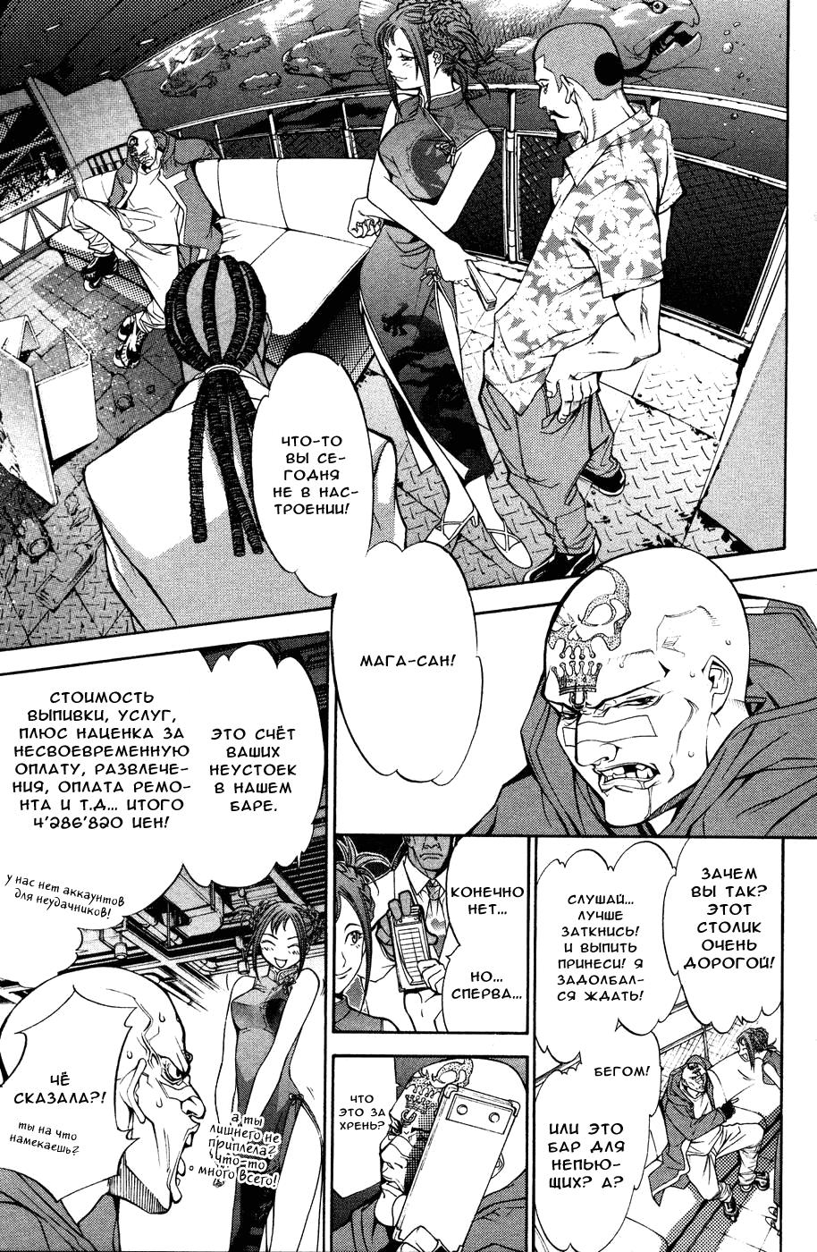 Манга Эйр Гир / Air Gear  - Том 4 Глава 28 Страница 3