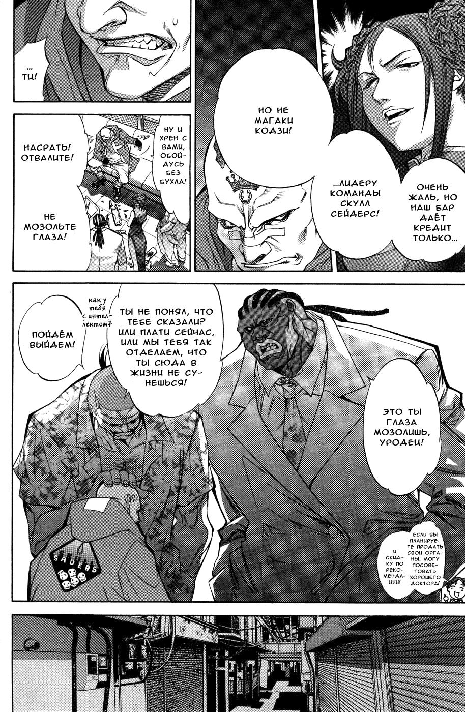 Манга Эйр Гир / Air Gear  - Том 4 Глава 28 Страница 4