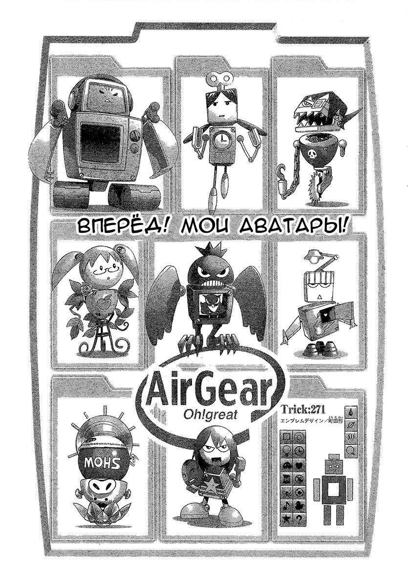 Манга Эйр Гир / Air Gear  - Том 29 Глава 271 Страница 1