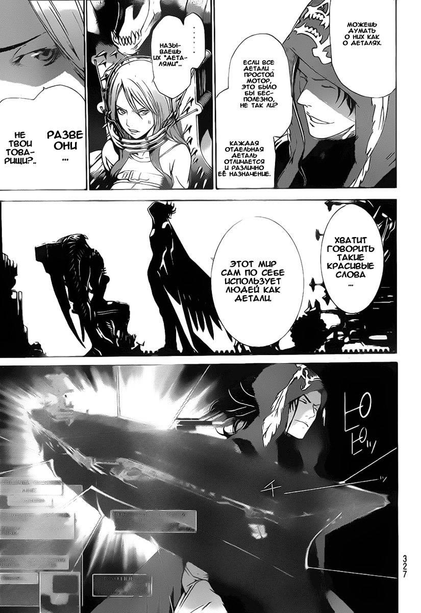Манга Эйр Гир / Air Gear  - Том 29 Глава 275 Страница 8