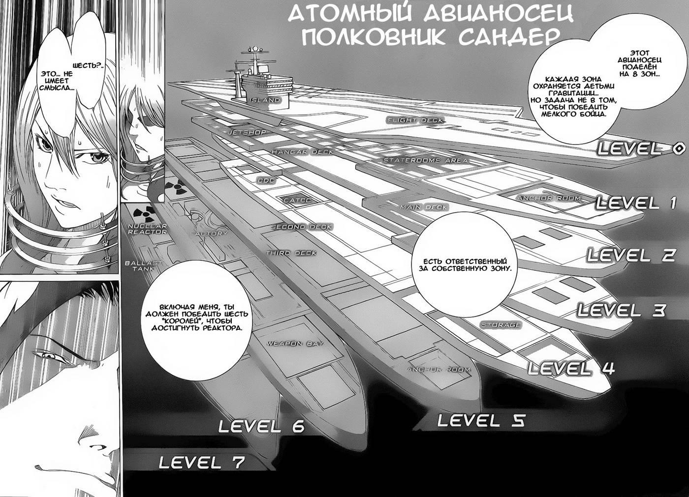 Манга Эйр Гир / Air Gear  - Том 29 Глава 275 Страница 9