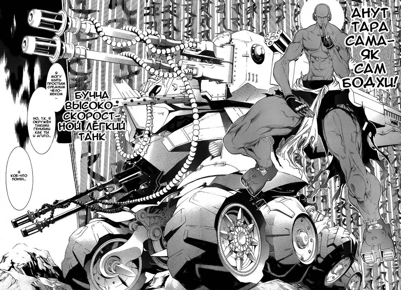 Манга Эйр Гир / Air Gear  - Том 29 Глава 276 Страница 12